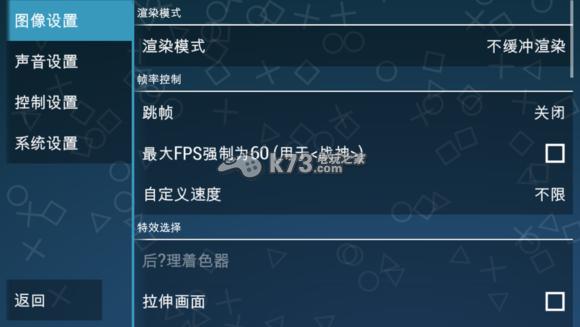 ios ppsspp安装设置图文教程