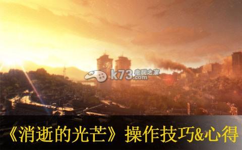 整理的光芒PS4消逝技巧心得安装_k73步骤之python操作电玩图片