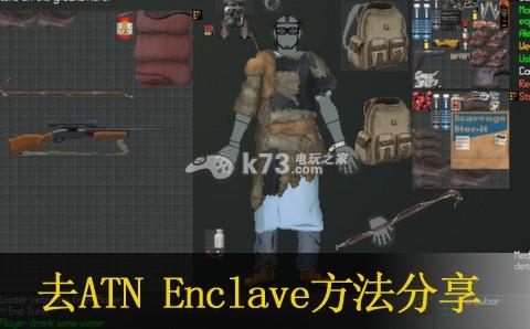 末日拾荒者去ATN Enclave方法