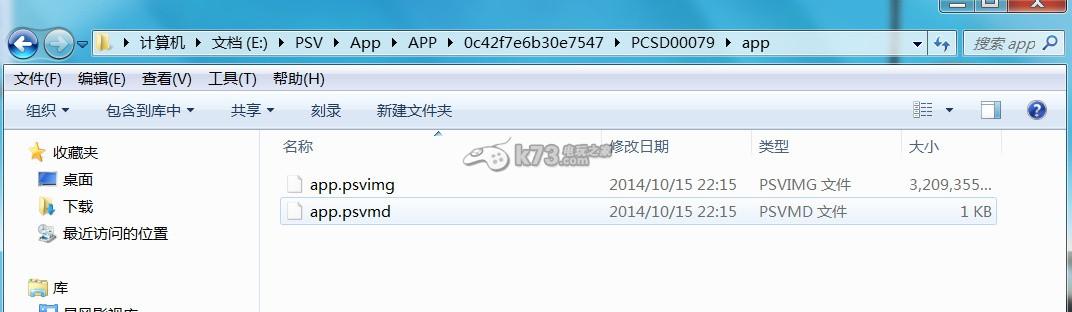 PSvita保留图标和存档删除游戏方法