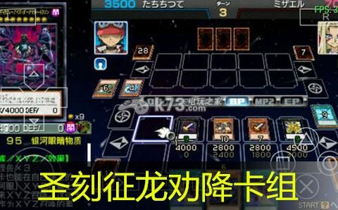 游戏王ARC-V卡片力量sp圣刻征龙劝降卡组分享