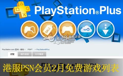 港服PSN会员2015年2月免费游戏列表