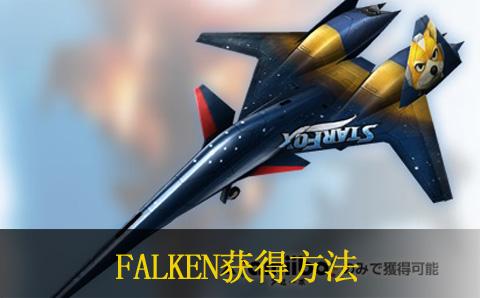 皇牌空战突击地平线遗产强化版FALKEN获得方法