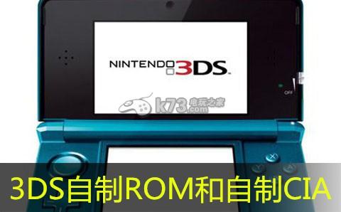3DS GAMEBOY游戏自制ROM和CIA安装包教程