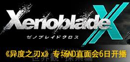 《异度之刃x》专场ND直面会6日开播
