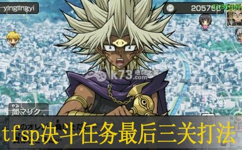 游戏王ARC-V卡片力量sp决斗任务最后三关打法