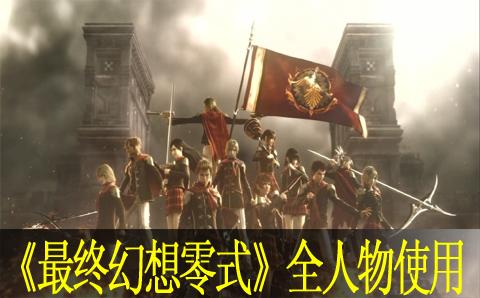 最终幻想零式全14人物使用心得