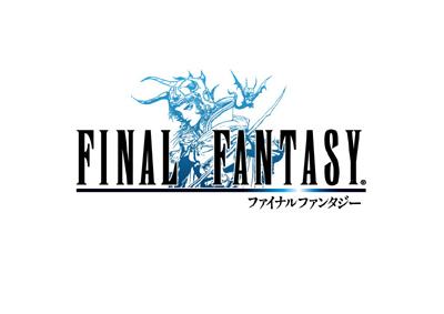 《最终幻想》官方APP免费配信决定 下载送《FF1》