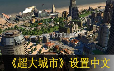 超大城市设置中文方法