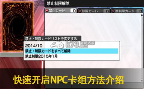 游戏王ARC-V卡片力量sp快速开NPC卡组方法介绍