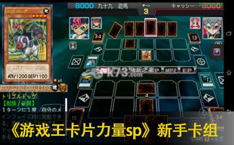 游戏王ARC-V卡片力量sp新手卡组推荐