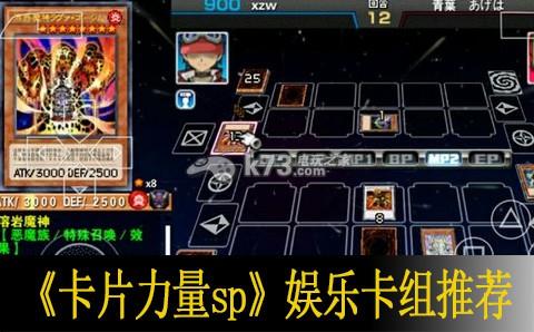 游戏王ARC-V卡片力量sp娱乐卡组分享