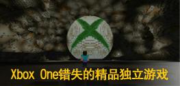 Xbox One需要引入的精品独立小游戏