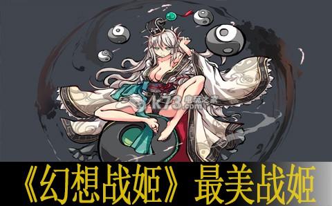 幻想战姬最美战姬排名一览