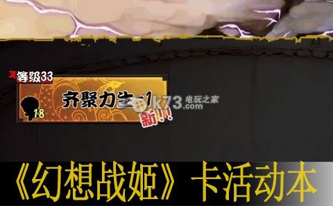 幻想战姬卡活动本小技巧