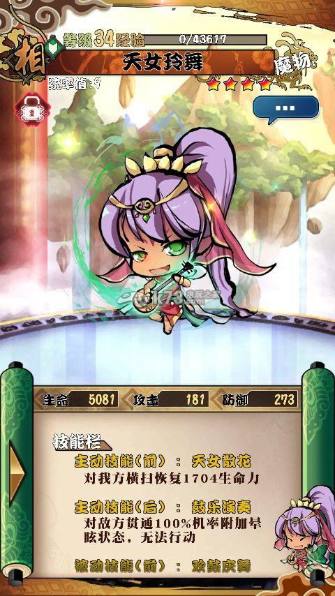 幻想战姬14-12牛魔王打法
