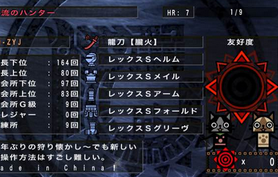 怪物猎人p3全配信任务下载图片
