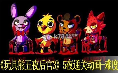 玩具熊的五夜后宫3全5夜通关动画难度说明 _k