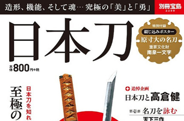 《刀剑乱舞》拉动《日本刀》杂志销量