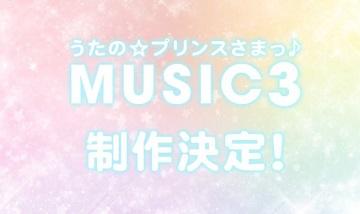 PSV《歌之王子殿下music3》制作决定
