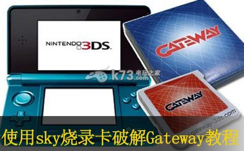 新3ds使用sky3ds烧录卡破解Gateway教程