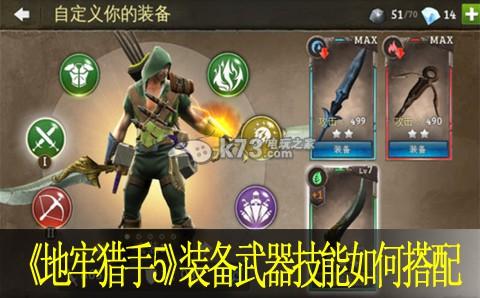地城獵手5裝備武器技能如何搭配