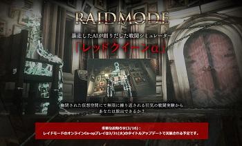 《生化危机启示录2》Raid模式联机功能31日开放
