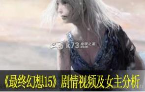 最终幻想15通关剧情视频及女主史黛拉分析