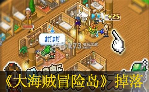《大海贼冒险岛》是开罗系列游戏之一,游戏中岛屿会掉什么物品呢?