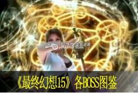 最終幻想15各BOSS圖鑒