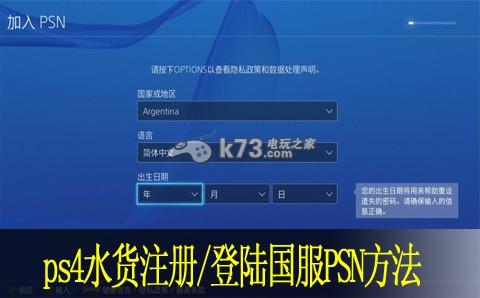 ps4水货注册/登陆国服PSN方法