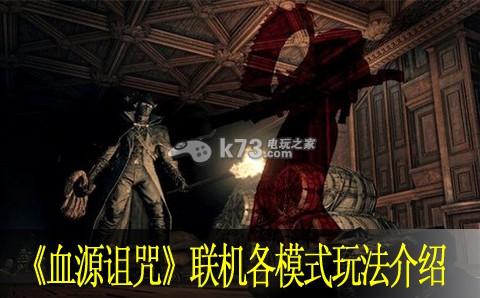 血源诅咒联机各模式玩法介绍