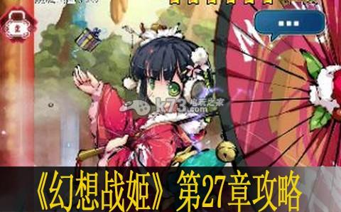 幻想战姬第27章详细打法