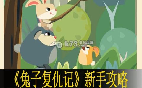 首页 游戏库 复仇的咒太郎  《兔子复仇记/patchmania》这款动漫画风