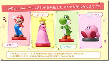 《女生风格3》amiibo加入新服装及额外道具