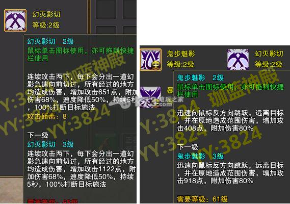 不敗傳說刺客技能與PK玩法