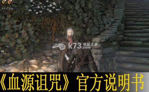 血源诅咒官方说明书文档分享