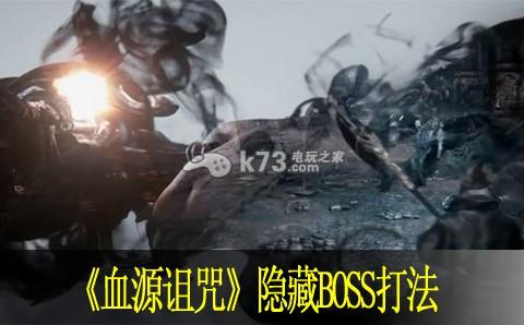 血源诅咒各隐藏BOSS视频