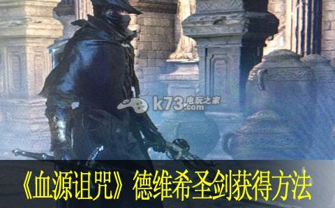 血源诅咒路德维希圣剑获得方法(大剑)