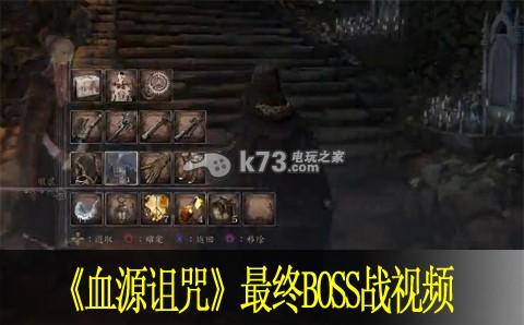血源诅咒最终BOSS战视频