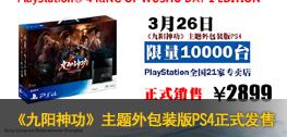 《九阳神功》主题外包装版国行PS4正式发售