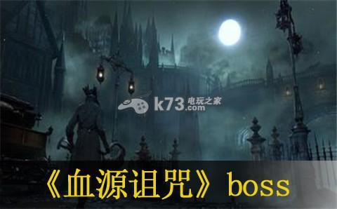 血源诅咒重复打boss方法