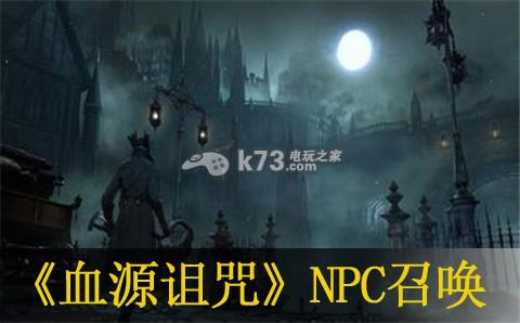血源诅咒召唤NPC帮手方法
