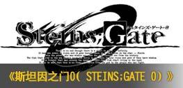 《斯坦因之门0(STEINS;GATE 0)》新作发表 动画同步制作