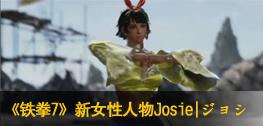 《铁拳7》新女性人物Josie|ジョシー参战