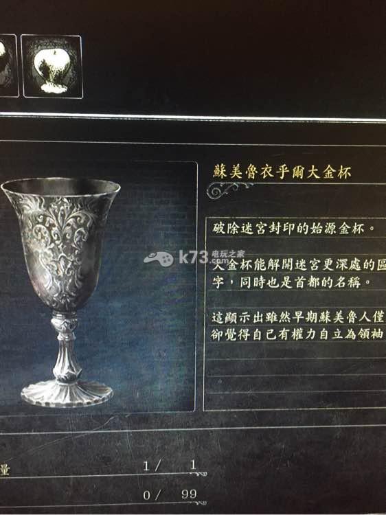 血源诅咒雅南苏美鲁女王奖杯拿法