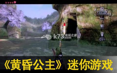 塞尔达传说黄昏公主迷你小游戏攻略