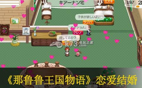 幻想国物语 那鲁鲁王国物语_幻想国物语那鲁鲁王国物语恋爱结婚攻略-k73游戏之家