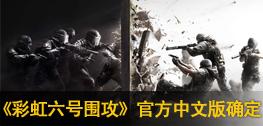 《彩虹六号围攻》官方中文版确定