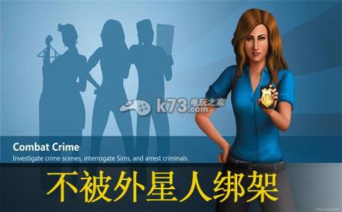 模擬人生4來去上班不被外星人綁架方法